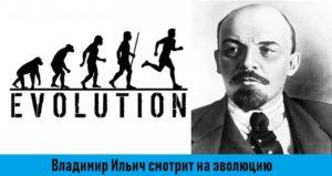 Ленин и эволюция трейдинга